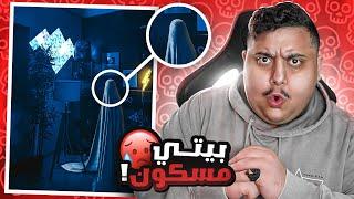 قصص عبدالله : أرعب يوم في بيتنا 😨🔥