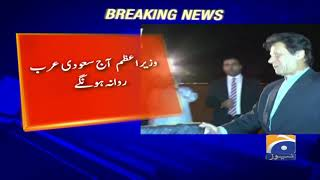 PM Imran Khan leaves for Saudi Arabia