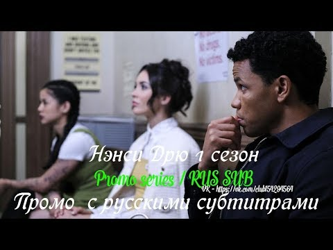 Нэнси Дрю 1 сезон - Промо с русскими субтитрами (Сериал от CW 2019) // Nancy Drew Season 1 Promo