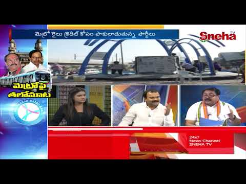 Which Political Party Claims Credit for Hyderabad Metro Project | Sneha TV Telugu