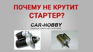 Почему не крутит стартер на инжекторных автомобилях ВАЗ (Калина, 2108, 2109, 2110)