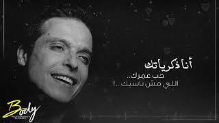 عامل ايه في حياتك. عامر منير 👍👍👍🌹🌹🌹