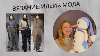 ТРЕНДЫ ВЯЗАНИЯ 2019 I ВЯЗАНИЕ СПИЦАМИ: Свитер, Джемпер - модели