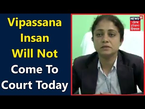 Police to Request Extension for Honeypreet's Remand | Vipassana Insan will not Come to Court Today