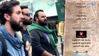 #AlFrenga | #الفرنجة - أغنية مسافر - تتر برنامج الفرنجة - غناء أحمد عدوية و أبو