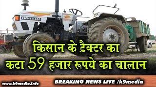 किसान के ट्रैक्टर का कटा 59 हजार रूपये का चालान