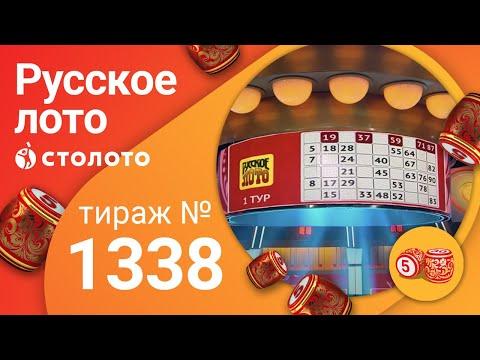 Русское лото 31.05.20 тираж №1338 от Столото