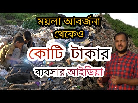 আবর্জনা থেকে লাভজনক (ছোট/বড়/মাঝারি) ব্যবসার আইডিয়া ।।Waste Recycling Business Ideas Bangladesh.