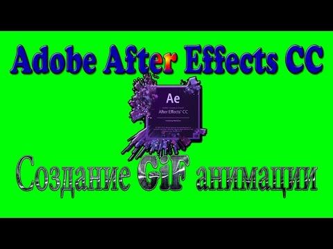 Создание GiF анимации В Adobe After Effects CC