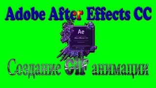 Создание GiF анимации В Adobe After Effects CC(Подробнее на сайте http://pcrentgen.ru Создаем анимацию текста в Адобе Афтер Еффектс СС Как правильно сохранить..., 2016-02-25T15:34:20.000Z)