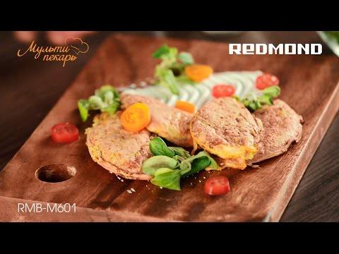 Мультипекарь Redmond RMB-M603 - «Мой помощник на кухне