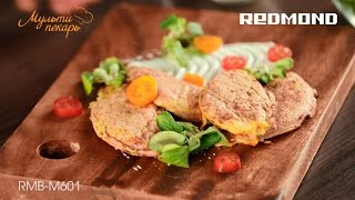 Мультипекарь REDMOND RMB-M601, оладьи из кабачков в сменной панели RAMB-11 (Пирожки)