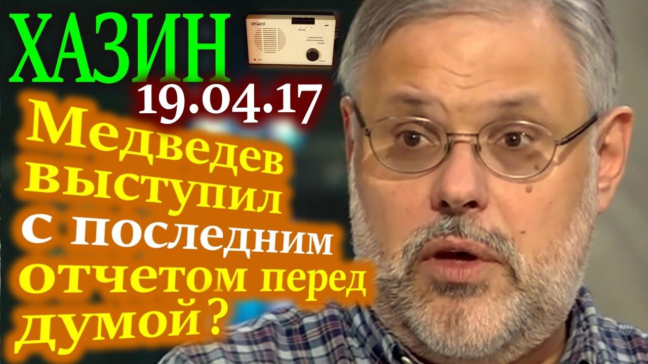 Картинки по запросу ХАЗИН. Медведев выступил с последним отчетом перед думой 19.04.17