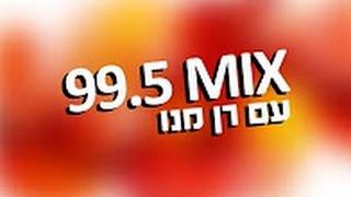 Mix 995 - Dj Ran Mano 11.3.17 ||דאנס מזרחית || רמיקס מזרחית ||2017 || מיקס 995 ||רן מנו || רדיו 995