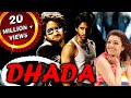 Dhada Hindi Dubbed Full Movie | Naga Chaitanya, Kajal Aggarwal, Srikanth