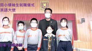Publication Date: 2020-12-09 | Video Title: 田小領袖生就職儀式 (2020-21年度)