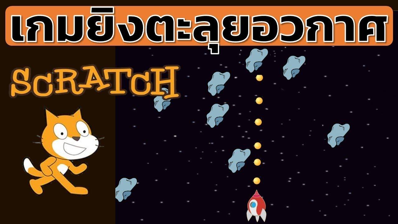 Scratch การทำเกมยิงตะลุยอวกาศ