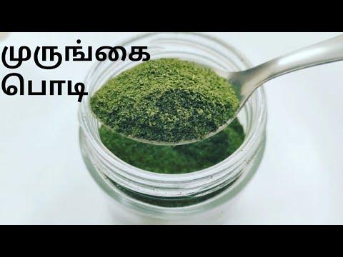Lose Weight Fast With Moringa Powder/Murunga Podi/Moringa For Weight Loss/Muringa/Moringa Powder