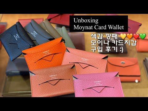 신라호텔 모이나 카드지갑 언박싱/ Unboxing Moynat Card Wallet 커플 카드지갑 하우ㄹ, 여권지갑, 남자카드지갑 선물 추천