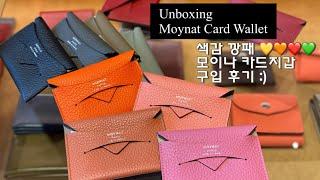 신라호텔 모이나 카드지갑 언박싱/ Unboxing Mo…