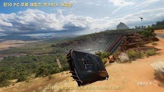 [뱀선생] PC 윈10 무료체험판 엑스박스 게임들