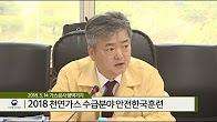 [현장소식] 2018 천연가스 수급분야 안전한국훈련
