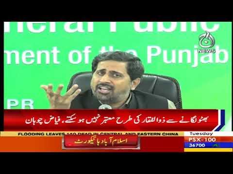 Headlines 3 PM | 14 July 2020 | Aaj News | AJT