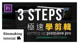 【剪輯教學 】- 秒學 Premiere Pro | 基礎篇 - ???? Everything Filmmaking ????