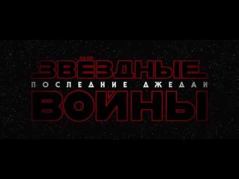 Звёздные Войны 8  Последние джедаи – Русский Тизер Трейлер 2017   MSOT