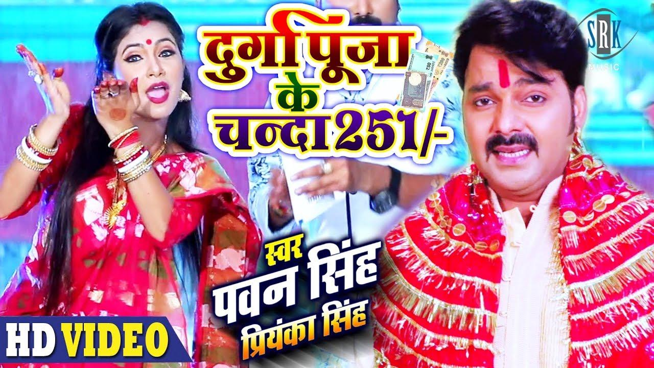 Download PAWAN SINGH | Durga Puja Ke Chanda 251 - दुर्गा पूजा के चंदा  251 | Superhit Devi Geet 2019