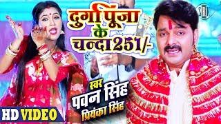 PAWAN SINGH | Durga Puja Ke Chanda 251 - दुर्गा पूजा के चंदा  251 | Superhit Devi Geet 2019