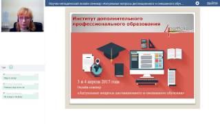 Научно-методический онлайн-семинар  «Актуальные вопросы дистанционного и смешанного обучения» ч.1