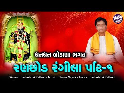 Ranchodji mandli bhajan  2017    Bacchu rathod    Gujarati devotional song