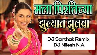 Pritichya Zulyat Zulva - DJ Sarthak Remix and DJ Nilesh N A N│AhmedagarDJs