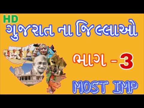 ગુજરાતના જિલ્લાઓ ભાગ-3 | Gujarat na jilla part-3 | District of Gujarat for GPSC PI | Vadodara jillo