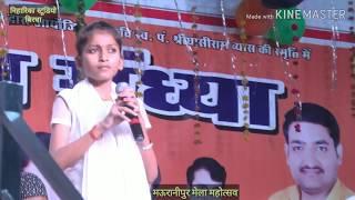 मऊरानीपुर मेला में एक छोटी सी बच्ची ने सभी का मन जीत लिया/ बिटिया दइयों सो धन दइयों राम
