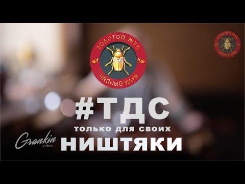 Золотой Жук - Новости и мартовская акция!