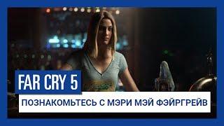 Far Cry 5 - Познакомьтесь с Мэри Мэй Фэйргрейв