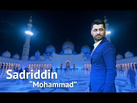 Садриддин - Мухаммад (Рамазони) 2020 _ Sadriddin - Mohammad (RAMADAN) 2020