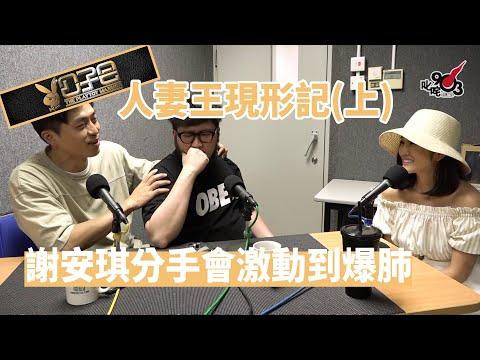 【精裝公子會】人妻王謝安琪現形記(上)謝安琪分手會激動到爆肺(2018/6/16)