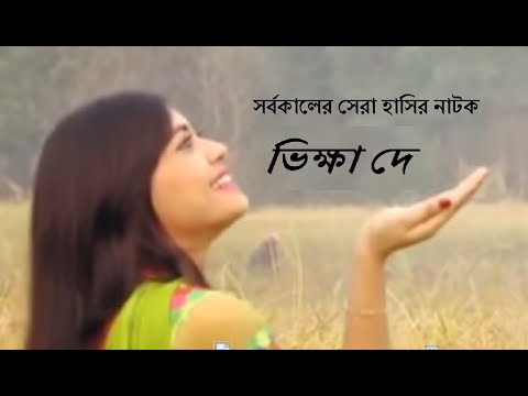 Ami Tomake Pashe Chai  Sofik & Nancy  Bangla Video Song  2015  HD 1080p