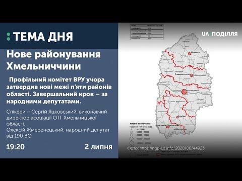 UA: ПОДІЛЛЯ: Нове районування Хмельниччини