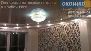 видео двухуровневые глянцевые натяжные потолки