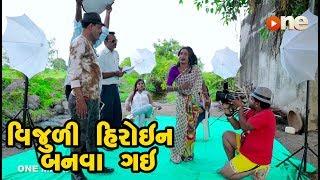 Vijuli Heroin Banva Gay  | Gujarati Comedy | One Media