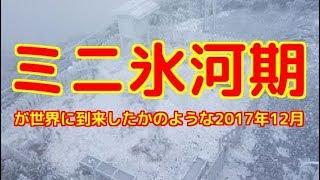 日本も含めて、北半球では多くの国や地域で異例の寒さや記録的な大雪に...