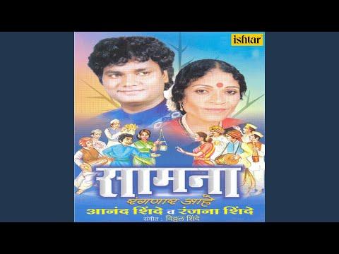Samna Rangnar Aahe