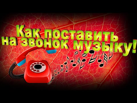 Какую Музыку Поставить На Звонок Телефона