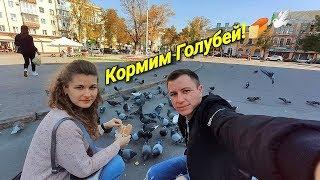 С ЛЮБИМОЙ КОРМИМ ГОЛУБЕЙ !!! СМОТРЕЛИ ФИЛЬМ ДЖОКЕР