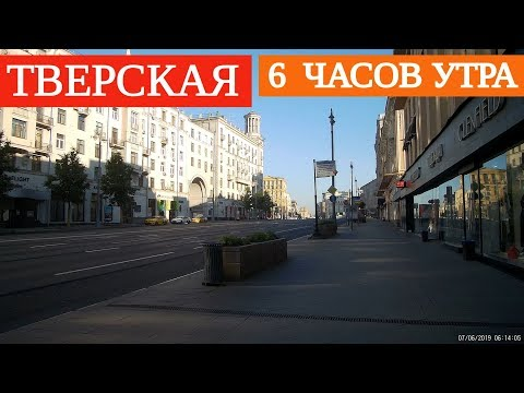 Москва без людей. Тверская улица в 6 часов утра // 7 июня 2019