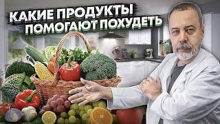 Врач диетолог Алексей Ковальков о продуктах которые помогают похудеть